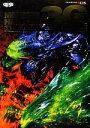【中古】 モンスターハンター3Gザ・マスターガイド /電撃攻略本編集部【編】 【中古】afb