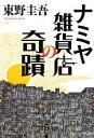【中古】 ナミヤ雑貨店の奇蹟 /東野圭吾【著】 【中古】afb