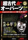 【中古】 完全版 超古代オーパーツFILE ムーSPECIAL/並木伸一郎【著】 【中古】afb