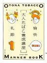 【中古】 大人たばこ養成講座MINI(1) /美術出版社(その他) 【中古】afb