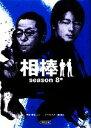 【中古】 相棒 season8(中) 朝日文庫/輿水泰弘【ほ...