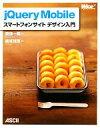 jQuery Mobile スマートフォンサイト デザイン入門 /西畑一馬,鍋坂理恵 afb