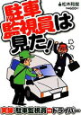 【中古】 駐車監視員は見た! 実録・駐車監視員VSドライバー /松木和哉【著】 【中古】afb