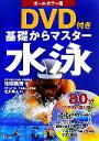 【中古】 オールカラー版 DVD付き 基礎からマスター 水泳 /柴田義晴【著】 【中古】afb