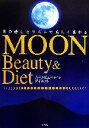【中古】 ムーンビューティ&ダイエット 月の癒しとリズムで美しく変わる /泉書房編集部【編著】 【中古】afb