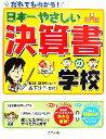 書, 雜誌, 漫畫 - 【中古】 日本一やさしい決算書の学校 だれでもわかる! /高下淳子【監修】 【中古】afb