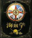 【中古】 海賊学 ウィリアム・ラバー船長の航海日誌 /ドゥガルド・A.スティール【編】,稲葉茂勝,荒