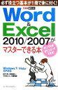 【中古】 Word&Excel2010/2007がマスターできる本 Windows 7/Vista/XP対応 できるポケット/田中亘,小舘由典,できるシリーズ編集 【中古】afb