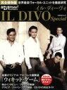 【中古】 日経エンタテインメント! IL DIVO Special /日経エンタテインメント!(編者