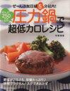 【中古】 圧力鍋で超低カロレシピ ぜ〜んぶ加圧は5分以内!ぜ...