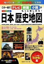 中古ビジュアル版日本歴史地図この一冊でテレビ・映画・小説がもっと楽しめるメイツ出版の「わかる」本/カ