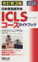 【中古】 ICLSコースガイドブック 改訂第3版 /日本救急...