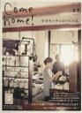 【中古】 Come home!(Vol.27) /主婦と生活社(その他) 【中古】afb