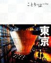 【中古】 東京 ことりっぷ/昭文社(その他) 【中古】afb