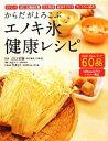 【中古】 からだがよろこぶエノキ氷健康レシピ /江