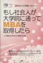 【中古】 もし社会人が大学院に通ってMBAを取得したら 続 社会人大学院へのススメ /ビジネス・経済