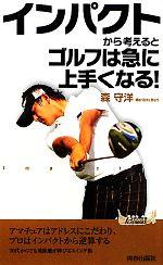 【中古】 インパクトから考えるとゴルフは急に上手くなる! 青春新書PLAY BOOKS/森守洋【著】 【中古】afb