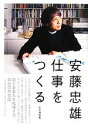 【中古】 仕事をつくる 私の履歴書 /安藤忠雄【著】 【中古】afb