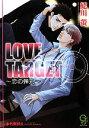 【中古】 LOVE TARGET 恋の弾丸 ガッシュ文庫/妃...