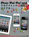 【中古】 iPhone/iPad/iPod touchプログラミングバイブル iOS 5/Xcode 4対応 /布留川英一【著】 【中古】afb