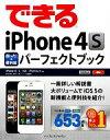 【中古】 できるiPhone4S困った!&便利技パーフェクトブック iPhone4S/4/3GS/i ...