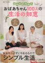 【中古】 日本人が忘れたおばあちゃん100人の生活の知恵 別冊すてきな奥さん/主婦と生活社(その他)