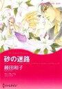 【中古】 砂の迷路 ハーレクインCキララ/藤田和子(著者) 【中古】afb