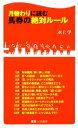 【中古】 月替わりに読む馬券の絶対ルール 競馬ベスト新書/水上学【著】 【中古】afb