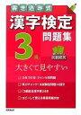 【中古】 書き込み式漢字検定3級問題集 /成美堂出版編集部【編】 【中古】afb