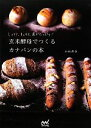 【中古】 玄米酵母でつくるカナパンの本 しっとり、もっちり、具がたっぷり! /小西香奈【著】 【中古】afb