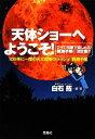 【中古】 天体ショーへようこそ! 105年に一度の天文現象のラッシュ!観測手帳 宝島SUGOI文庫/白石拓【編・著】 【中古】afb