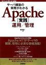 【中古】 サーバ構築の実際がわかるApache実践運用/管理 サーバ構築の実際がわかる Softwa