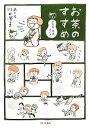 【中古】 お茶のすすめ お気楽「茶道」ガイド /川口澄子【画・文】 【中古】afb
