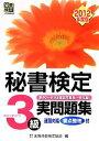 【中古】 秘書検定 3級実問題集(2012年度版) 第90〜95回検定問題を一挙収録 /実務技能検定協会【編】 【中古】afb