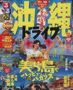 【中古】 るるぶ沖縄ドライブ'12 るるぶ情報版...の商品画像