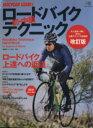 【中古】 ロードバイク 初 中級テクニック 改訂版 /旅行 レジャー スポーツ(その他) 【中古】afb