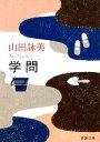 【中古】 学問 新潮文庫/山田詠美【著】 【中古】afb