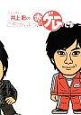 【中古】 次長課長井上聡のごきげんよう、赤のゲームです ファミ通BOOKS/井上聡【著】 【中古】afb