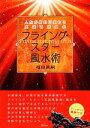【中古】 フライング・スター風水術 人生が劇的に変わる実践香...