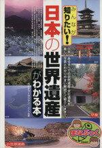 中古みんなが知りたい日本の「世界遺産」がわかる本/カルチャーランド(著者)中古afb