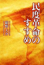 【中古】 民度革命のすすめ /紺野大介【著】 【中古】afb