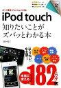 【中古】 iPod touch 知りたいことがズバッとわかる本iOS5搭載iPod touch対応  ...