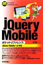 jQuery Mobileポケットリファレンス jQuery Mobile1.0対応 Pocket Reference/森直彦 afb