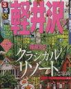 【中古】 るるぶ軽井沢('13) /JTBパブリッシング(その他) 【中古】afb