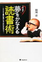 【中古】 1年後に夢をかなえる読書術 ビジネス書の底ヂカラを引き出そう /間川清【著】 【中古】afb