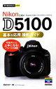 【中古】 Nikon D5100基本&応用撮影ガイド 今すぐ使えるかんたんmini/長谷川丈一【著】 【中古】afb