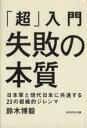 【中古】 「超」入門 失敗の本質 日本軍と現代日本に共通する23の組織的ジレンマ /鈴木博毅(著者) 【中古】afb