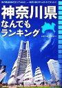 【中古】 神奈川県なんでもランキング /全国町と暮らし研究会【編】 【中古】afb