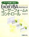 【中古】 アプリ作成で学ぶExcel VBAプログラミング