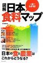 【中古】 一目でわかる!図解 日本食料マップ 一目でわかる! /食料問題研究会【著】 【中古】afb